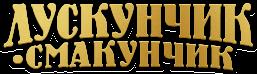 Логотип Лускунчик-Смакунчик